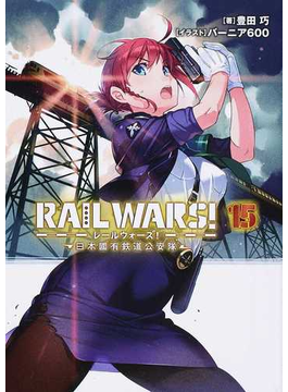 RAIL WARS! 日本國有鉄道公安隊 15
