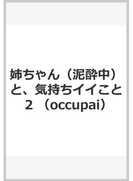 姉ちゃん(泥酔中)と、気持ちイイこと 2 (occupai)
