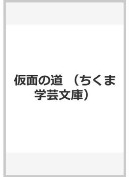 仮面の道(ちくま学芸文庫)