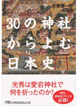 30の神社からよむ日本史(日経ビジネス人文庫)