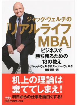ジャック・ウェルチの「リアルライフMBA」(日経ビジネス人文庫)