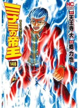 ミナミの帝王 148(NICHIBUN COMICS)