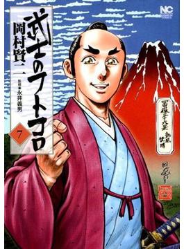 武士のフトコロ 7(NICHIBUN COMICS)