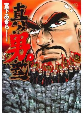 真!!男塾 4 (NICHIBUN COMICS)(NICHIBUN COMICS)