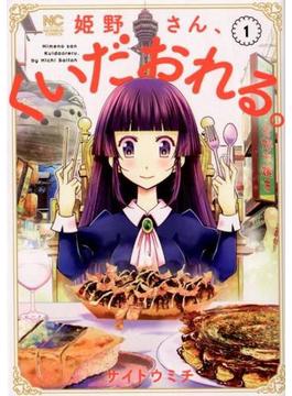 姫野さん、くいだおれる。 1 (NICHIBUN COMICS)(NICHIBUN COMICS)