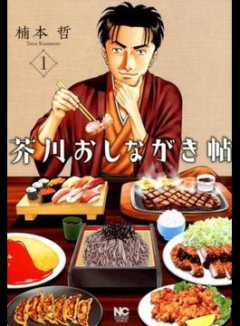芥川おしながき帖 1(NICHIBUN COMICS)