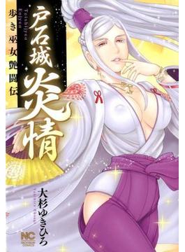 戸石城炎情 歩き巫女艶闘伝 (NICHIBUN COMICS)(NICHIBUN COMICS)
