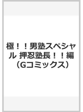 極!!男塾スペシャル 押忍塾長!!編