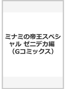 ミナミの帝王スペシャル ゼニデカ編