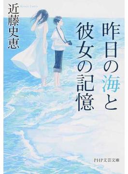 昨日の海と彼女の記憶(PHP文芸文庫)