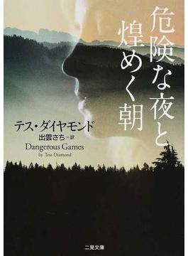 危険な夜と煌めく朝(二見文庫)