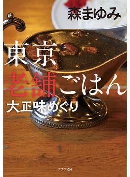 ([も]1-4)東京老舗ごはん 大正味めぐり