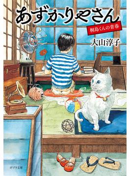 あずかりやさん 2 桐島くんの青春(ポプラ文庫)