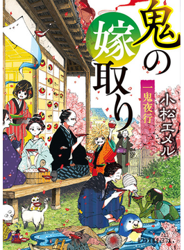 鬼の嫁取り(ポプラ文庫ピュアフル)