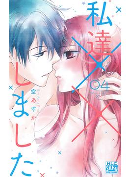 私達××しました 4 (白泉社レディース・コミックス)