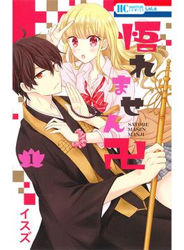 悟れません卍 1 (花とゆめコミックス)(花とゆめコミックス)