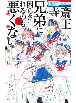斎王寺兄弟に困らされるのも悪くない 4 (花とゆめCOMICS)(花とゆめコミックス)