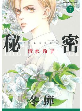 秘密 7 season 0 (HANA TO YUME COMICS SPECIAL)(花とゆめコミックス)