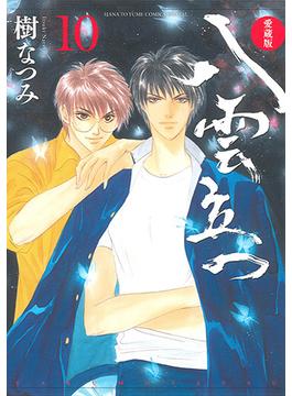 愛蔵版 八雲立つ 10(花とゆめコミックス)