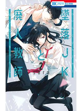 墜落JKと廃人教師 2 (花とゆめCOMICS)(花とゆめコミックス)