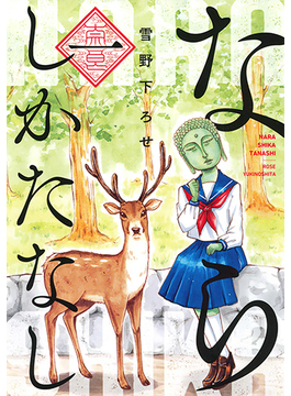 ならしかたなし 1 (HC Special)(花とゆめコミックス)