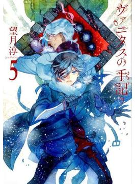 ヴァニタスの手記 5 (ガンガンコミックスJOKER)(ガンガンコミックスJOKER)