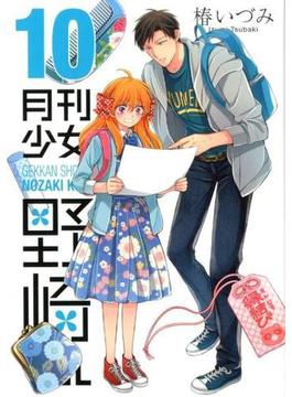 月刊少女野崎くん 10(ガンガンコミックスONLINE)