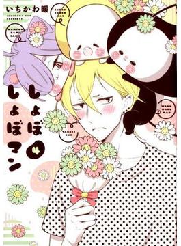 しょぼしょぼマン 4 (ガンガンコミックスONLINE)(ガンガンコミックスONLINE)