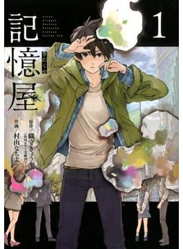 記憶屋 1 (ガンガンコミックスUP!)