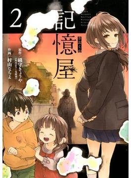 記憶屋 2 (ガンガンコミックスUP!)