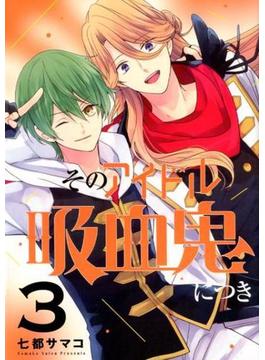 そのアイドル吸血鬼につき 3 (G FANTASY COMICS)(Gファンタジーコミックス)