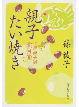 親子たい焼き(ハルキ文庫)