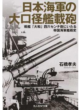 日本海軍の大口径艦載砲 戦艦「大和」四六センチ砲にいたる帝国海軍艦砲史(光人社NF文庫)