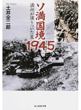 ソ満国境1945 満州が凍りついた夏(光人社NF文庫)