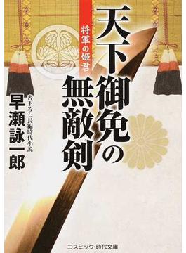 天下御免の無敵剣 4(コスミック・時代文庫)