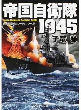 帝国自衛隊1945 Japan Mainland Decisive Battle 長編戦記シミュレーション・ノベル(コスミック文庫)