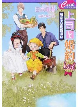 上司と婚約Love5(セシル文庫)