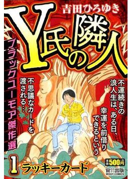 Y氏の隣人 1 ラッキーカード(ミッシィコミックス)