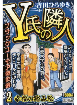 Y氏の隣人 2 幸福の踏み絵(ミッシィコミックス)