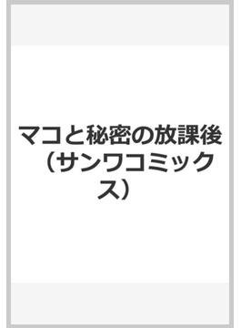 マコと秘密の放課後 (サンワコミックス)