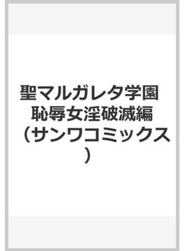 聖マルガレタ学園  恥辱女淫破滅編 (サンワコミックス)
