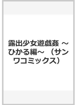 露出少女遊戯姦 〜ひかる編〜 (サンワコミックス)