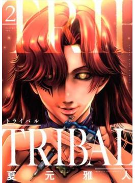 トライバル 2(YKコミックス)