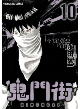 鬼門街 10(YKコミックス)
