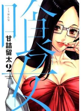 喰フ女 2 (コミック)(YKコミックス)