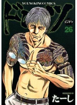 ドンケツ 26 (YKコミックス)(YKコミックス)