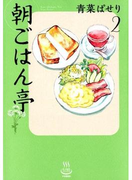 朝ごはん亭 2 (コミック)