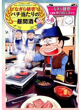 なぎら健壱バチ当たりの昼間酒 その3 (コミック)
