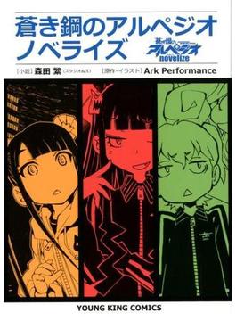 蒼き鋼のアルペジオノベライズ (コミック)(YKコミックス)