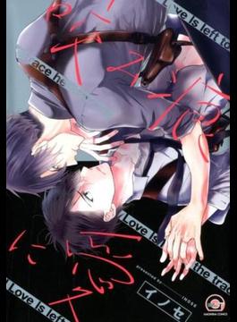 咬み痕に愛(GUSH COMICS)